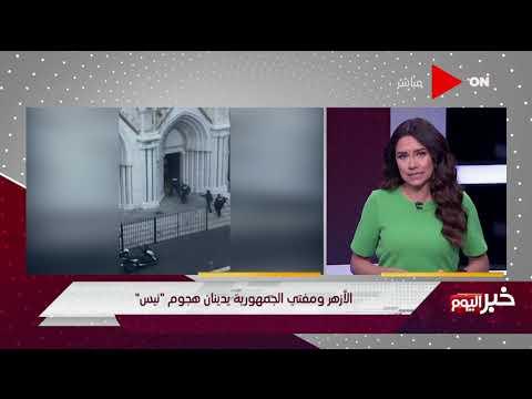 خبر اليوم - الأزهر ومفتي الجمهورية يدينان هجوم -نيس-