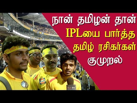 Cauvery issue, Ipl protest,csk fans response tamil news live, tamil live news, tamil news redpix
