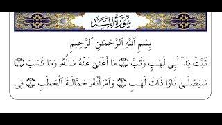 Сура аль Масад, Коран - Таджвид | Абу Имран