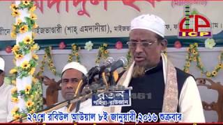BANGLA WAZ 2016)MAWLANA MOHMMED AHMAD HOSAIN AL KADERI(MJA)-ULLASH ICP.01711263461