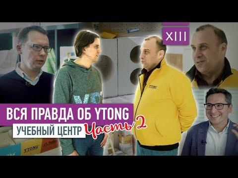 Команда YTONG