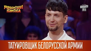 Почетный татуировщик белорусской армии