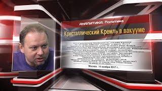 Кристаллический Кремль в вакууме