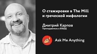 О стажировке в The Mill и греческой мифологии — AMA с Дмитрием Карповым