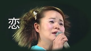【恋】 島津亜矢