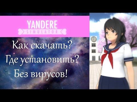 КАК СКАЧАТЬ ЯНДЕРЕ СИМУЛЯТОР || Download Yandere Simulator