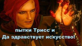Прохождение The Witcher 3: Wild Hunt пытки Трисс и Да здравствует искусство # 52