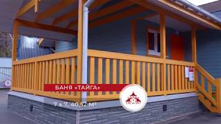Терем: ускренное видео строительства бани Тайга 3