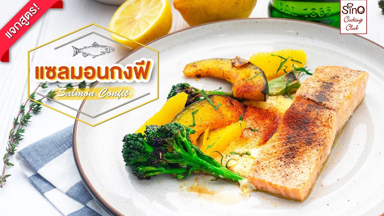 แจกสูตรฟรี ! แซลมอนตุ๋นน้ำมันมะกอก อาหารฝรั่งขั้นเทพ ทำกินเองได้ | EP.8 Sino Cooking Club season 3