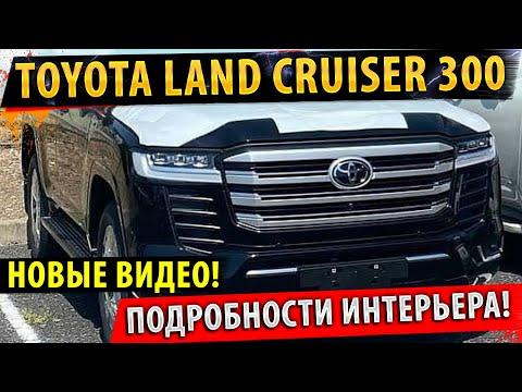 Ленд Крузер 300! ✅Интерьер и экстерьер!✅ Дата выхода Toyota Land Cruiser 2022!