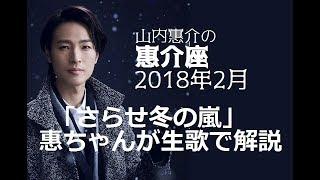 山内惠介「惠介座」2018年2月「さらせ冬の嵐」惠ちゃんが生歌で解説します
