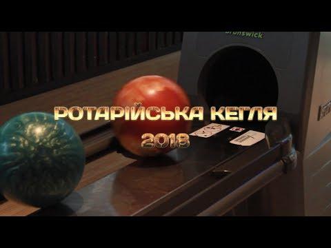 """Традиційний турнір з боулінгу """"Ротарийская кегля-2018"""""""