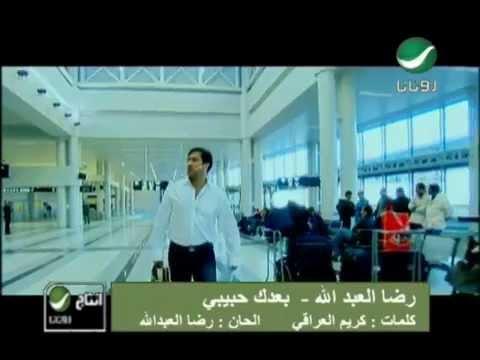 Rida El Abdallah Boadak Habibi رضا العبد الله - بعدك حبيبى
