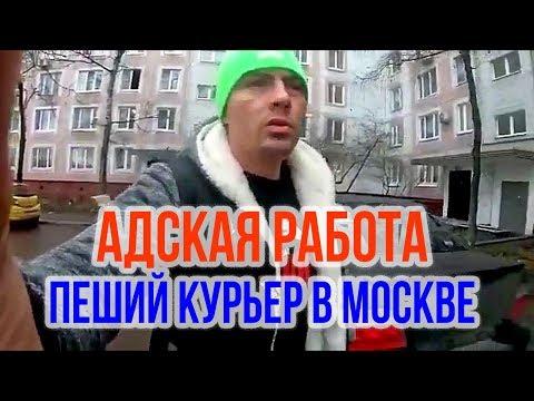 Работа пешим курьером в Москве. Сколько зарабатывает курьер Яндекс Еда, Деливери Клаб и др...
