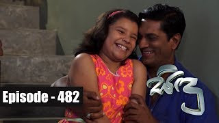 Sidu   Episode 482 12th June 2018 Thumbnail