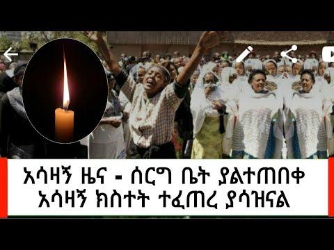 Ethiopia: አሳዛኝ ዜና - ሰርግ ቤት ያልተጠበቀ አሳዛኝ ክስተት ተፈጠረ ያሳዝናል ነብስ ይ ማ ር