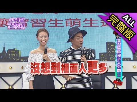 【完整版】實習醫師秘辛大公開!2017.08.30小明星大跟班