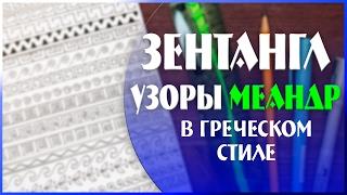 ЗЕНТАНГЛ ДЛЯ НАЧИНАЮЩИХ | ЗЕНТАНГЛ УРОК - ГРЕЧЕСКИЙ УЗОР - МЕАНДР YulyaBullet