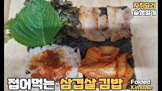[슬기로운 요리생활] 접어먹는 김밥 /Folded Sa…