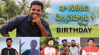 Anil geela Birthday  | My village show | youtubers wishes | telugu vlog |