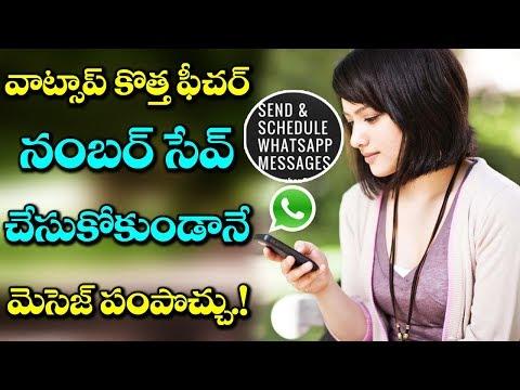 Whatsapp New Feature Of Sending Message To Unsaved Numbers   Latest Whatsapp Updates   VTube Telugu