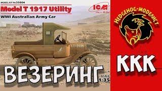 """Везеринг """"Ford Model T 1917"""". Проект """"ККК"""". Как сделать диораму. Стендовый моделизм"""