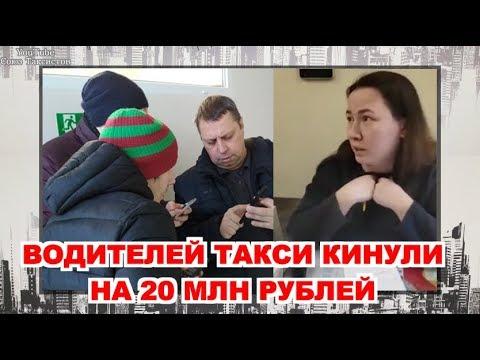 Кинули таксистов на 20 млн рублей в Казани / Протесты в Уфе и в Улан-Уде