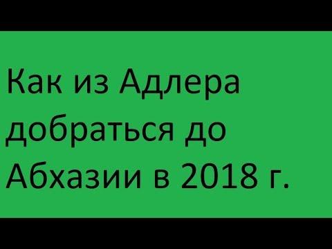 Как из Адлера добраться до Абхазии в 2018 году.