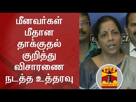 Govt orders probe into Fishermen Attack - Union Defence Minister Nirmala Sitharaman | PRESS MEET