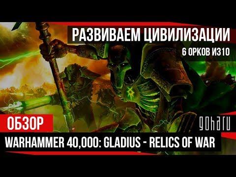 [Обзор] Warhammer 40,000: Gladius - Война за реликвии