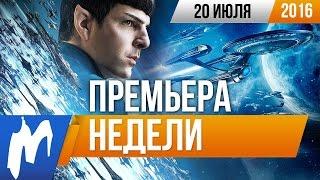 Премьера недели: Стартрек: Бесконечность