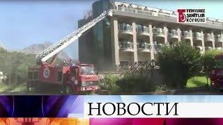Вотеле вТурции произошел крупный пожар, среди пострадавших есть граждане России.