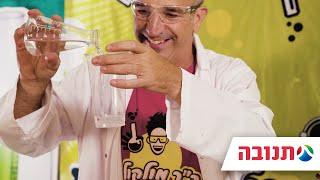 ד''ר מולקולה - ניסויים לבית