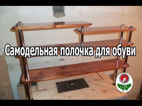 КАК СМАСТЕРИТЬ САМОДЕЛЬНУЮ ПОЛОЧКУ ДЛЯ ОБУВИ  / Shoe shelf made of wood with their hands