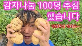구독자 10만  이벤트 3회차 두백감자 10kg 100…