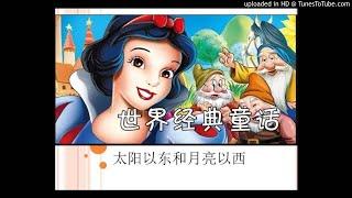 太阳以东和月亮以西 世界经典童话 儿童故事 睡前故事 中文童話 童話故事
