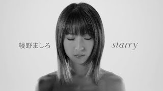 綾野ましろ - pledge of stars