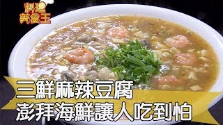【料理美食王精華版】三鮮麻辣豆腐 澎拜海鮮讓人吃到怕