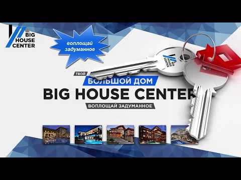 Big House Center презентация маркетинг плана