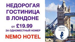 видео Отели в Лондоне
