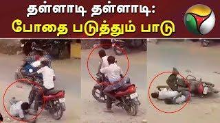 தள்ளாடி தள்ளாடி : போதை படுத்தும் பாடு    Viral video   Drunken man   Bike lift