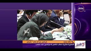 الأخبار - مراسل dmc خالد سعد يوضح الأجواء الخاصة على هامش تنافس المرشحين على منصب اليونيسكو