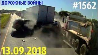 Автообзор от канала «Дорожные войны!» за 13.09.2018. Видео № 1562.