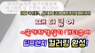 미용사[네일] 국가기술자격 실기 제 1과제 매니큐어&a…