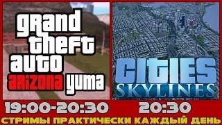 Подрубил вебку. GTA SAMP Arizona Yuma + Cities: Skylines. Ламповый стрим Лупы в новом формате.