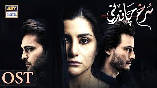 Surkh Chandni OST | Sohai Ali & Osman Khalid | ARY Digital.mp3