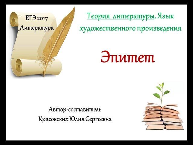 ЕГЭ 2017. Литература. Эпитет