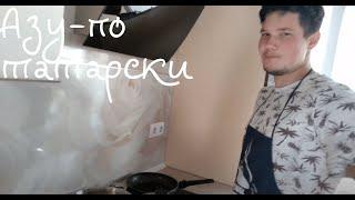 Азу по‑татарски.