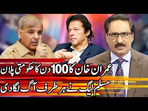 Kal Tak With Javed Chaudhry - 22 May 2018 - Express News