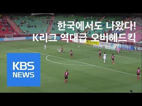 호날두 안 부럽다…경남 김효기의 '환상 오버헤드킥' / KBS뉴스(News)
